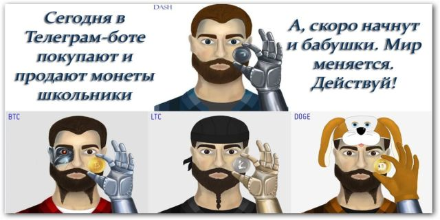 Обменять Криптовалюту в Телеграм-Боте_Obmenjat' Kriptovaljutu v Telegram-Bote