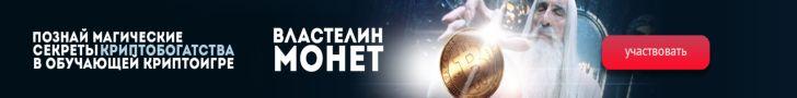 Участники регистрируются на игру Властелин Монет