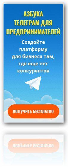 Получите готовую инструкцию по увеличению выручки вашего бизнеса, используя Telegram Займите свою нишу, пока это не сделали конкуренты