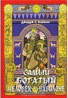 Самый богатый человек в Вавилоне_samyj-bogatyj-chelovek-v-vavilone