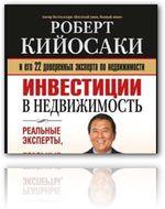 Недвижимость в кредит по алгоритму Кийосаки_Nedvizhimost' v kredit po algoritmu Kijosaki