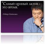 Роберт Кийосаки_Robert Kijosaki