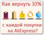 Бонус на Алиэкспресс_Bonus na aliexpress